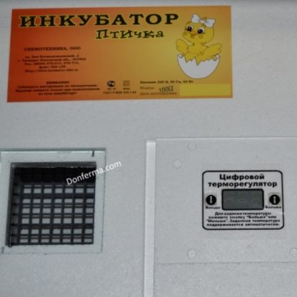 Инкубатор Птичка 100Ц