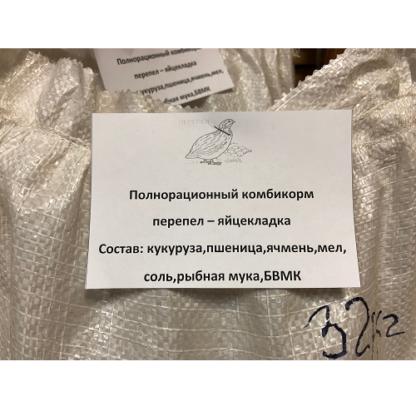 Полнорационный комбикорм для перепела – яйцекладка