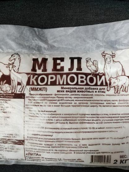 МЕЛ КОРМОВОЙ